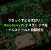 Raspberry Piのデスクトップ版の始め方 (インストール・初期設定)
