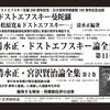 伊藤景「松原寛と日芸精神」松原寛との出会い