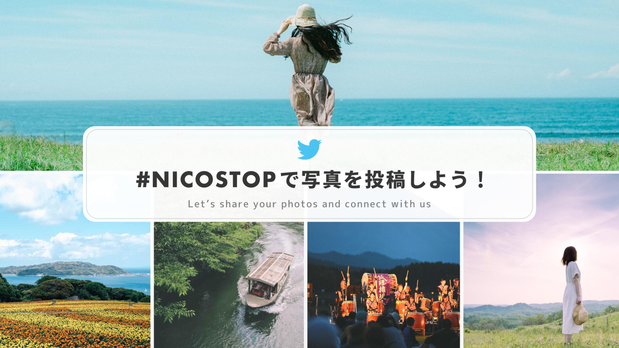 「#NICOSTOP」を付けてTwitterで写真を投稿しよう!