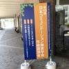 コミュニケーション障害学会に参加しました.
