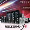 【初級編】三菱電機製サーボモータMELSERVO-J5シリーズ コンセプト発表