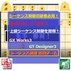 【応用】PLC(シーケンサ)によるシーケンス制御を用いた将棋ゲーム制作 ーGX Works3ー
