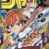 【週刊少年ジャンプ最新号】2020年 21、22号 感想、評価、考察