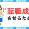 エンジニア転職に苦戦しているアラサーが見落としていること