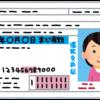 免許証の写真がサイアクで落ち込む。