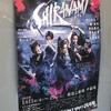 舞台『音楽活劇 SHIRANAMI』感想