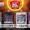 遊戯王の4竜で好きなカードはどれ?遊戯王OCG20周年イヤーで欲しいアイコン実施中!【遊戯王公式GW企画】