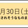 【5月30日(土)】転売されそうなもの