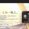 三井住友VISAプラチナカードの完全ガイド2019年!最高ランクの発行方法まとめ!