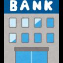現役銀行員の銀行業務相談所