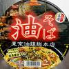 東京油組総本店 油そば(日清食品)