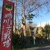姉川の戦い…野も田畠も死骸ばかりに候