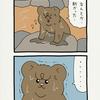 悲熊「生還」