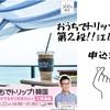 おうちでトリップ!韓国 第2段は江原道!申込しました