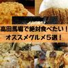 【高田馬場ランチ・グルメ】実際に食べた僕が絶対オススメできるお店5選をご紹介!【営業時間やアクセス情報あり】
