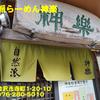 自然派らーめん神楽〜2021年6月7杯目〜