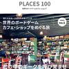 世界のボードゲームカフェ・ショップの紹介本「BOARD GAME PLACES 100」を作りました