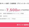 Lv.2 貯金0円→資産100,000円にする方法③