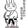 武道とは?一体なんだ?格闘技との違いとは!?