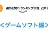 2017年Amazonランキング大賞<ゲームソフト編>