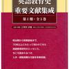 英語教育史重要文献集成 第1期全5巻