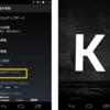 Nexus5 KitKatからLollipopへ(Part2)