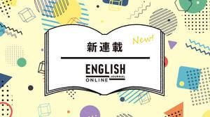 ニュース英語/英検1級/TOEIC/翻訳/文学など充実の新連載スタート!執筆陣からのメッセージ