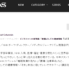Forbes Japanのオフィシャルコラムニスト