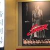 帝国劇場は心のオアシス 〜Endless SHOCK 2018&帝劇改装前の様子を記録〜