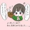 絵日記【ユーチューバーになりたい長男】