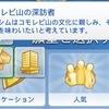 【Snowy Escape】発売!simsで日本ごっこしたい!