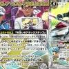 【雑感】新シリーズ 神煌臨編 バトスピ最新情報発表会 創界神から仮面ライダーまで!