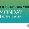 Amazonが「サーバーマンデーセール2016」を開催!1週間のビッグセール!2016年12月6日~12月12日迄