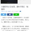 川遊びの小2女児おぼれて死亡。バーベキューで松阪市