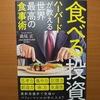 【書評】食べる投資 ハーバードが教える世界最高の食事術 満尾正 アチーブメント出版