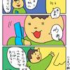 【子育て漫画】3歳児のナウシカは続く