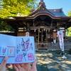 瀧野川八幡神社(東京・北区)のミニ御朱印とミニ御朱印帳