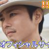 今井翼さんが正式に松竹に所属〜オフィシャルサイトも開設