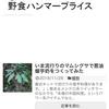 奈良でスッポンとフェモラータオオモモブトハムシは獲れるのかな?