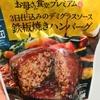 【ファミマ】鉄板焼きハンバーグを食べてみた!ボリュームがあって食べごたえ十分だぜ!