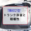 TMAX(2型)のトランク容量と積載性について