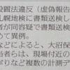 函館線貨物列車脱線事故でJR北海道を書類送検 - 2015.12.22