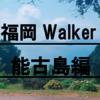 【フェリーで日帰りで行く】福岡のひまわり咲くおすすめの観光スポット-能古島-