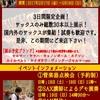 【3日間限定企画】総本数30本以上!SAXフェア開催!2月17日(金)~2月19日(日)