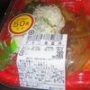 「サンエー」(東江)の「チキン南蛮丼」 380ー50+税円