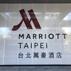 台北マリオットホテル宿泊、SPG会員の特権!