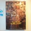 【映画】ディック・ロングはなぜ死んだのか?