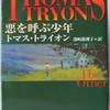 トマス・トライオン「悪を呼ぶ少年」(角川文庫)