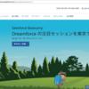 SFDC:Salesforce Basecampのイベントが公開されました