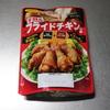 レビュー日本食研【フライドチキンの素】がおいしい!パーティーにもおすすめ!